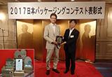 2017(平成29)年 日本パッケージングデザイン大賞「銀賞」受賞 日本パッケージングコンテスト「輸送包装部門」受賞